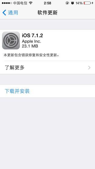 iOS 7.1.2正式版发布