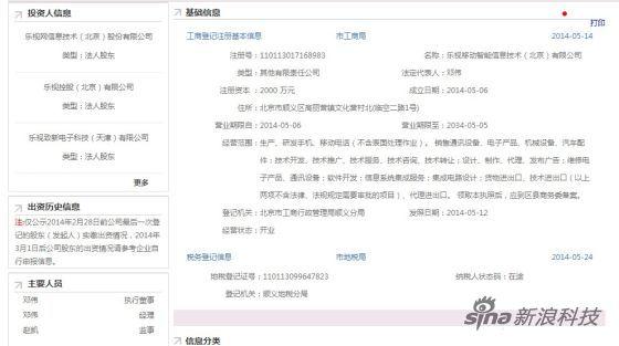 乐视移动智能信息技术(北京)有限公司工商局信息