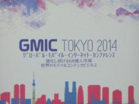 全球移动互联网大会东京站今日开幕