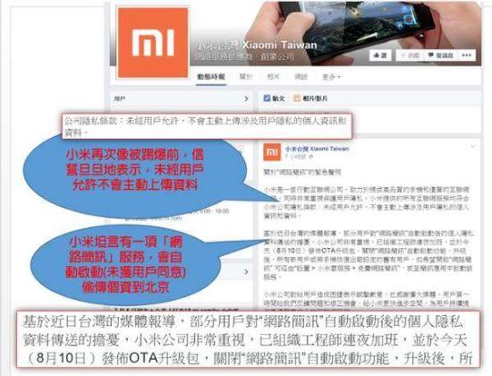 小米承认在台擅自采集用户信息:已发布补丁