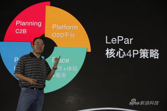 乐视推LePar超级合伙人计划