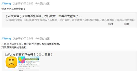 魅族创始人黄章昨天在魅族官方论坛表示拒绝冰桶挑战。
