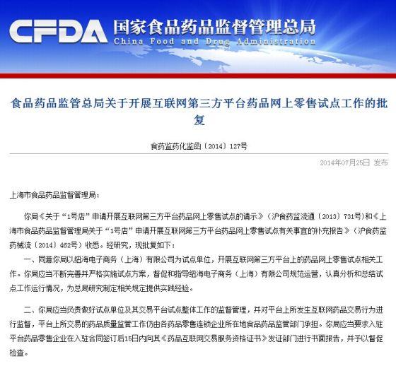 国家食品药品监督总局批复截图