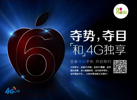 北京移动开启iPhone 6手机预约
