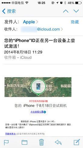 亲历被盗iPhone流通链:串号泄露机主信息