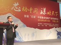 首届芯谋中国集成电路产业领袖峰会今天召开