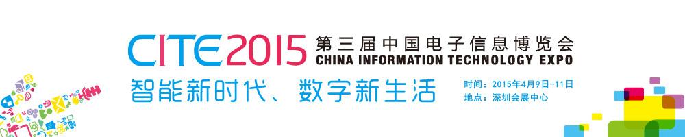 第三届中国电子信息博览会