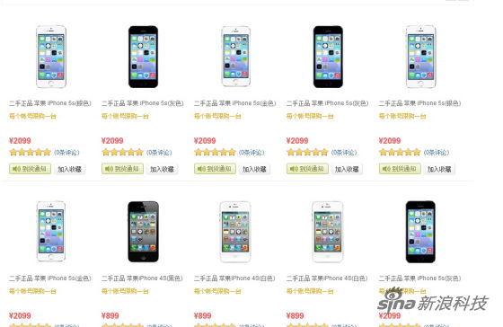 富连网上的二手iPhone售卖界面