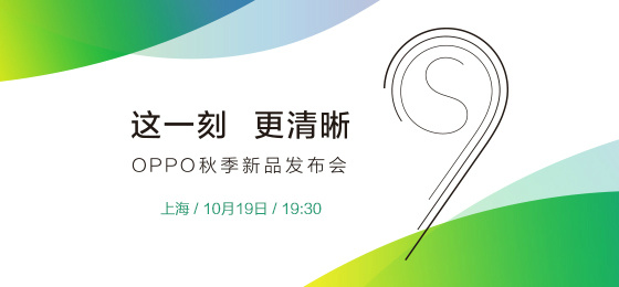 OPPO R9s新品发布会直播回顾