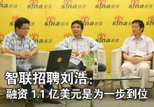 智联招聘刘浩:融资1.1亿美元是为一步到位