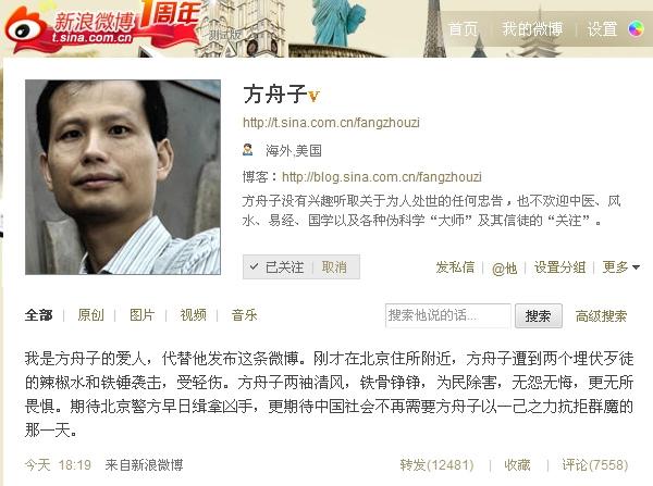 科技时代_新华网:科普作家方舟子街头遇袭受伤