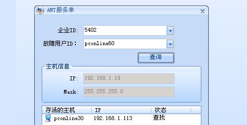3分钟搞定电脑黑屏 远程桌面维护新工具_软件