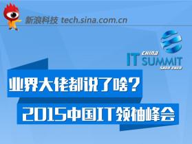 2015中国IT领袖峰会业界大佬都说了啥?