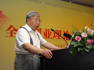 发展战略学研究会李成勋