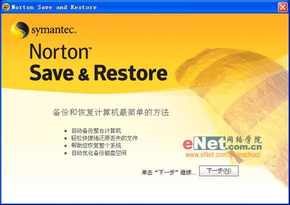 数据备份解决方案Norton新软不完全试用