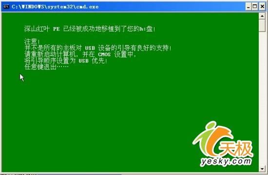 软硬兼施DIY一套移动WindowsXP操作系统(5)