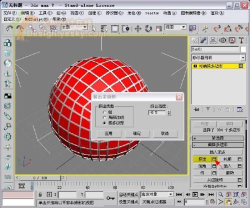 3DsMax建模实例制作凹凸表面高尔夫球(2)