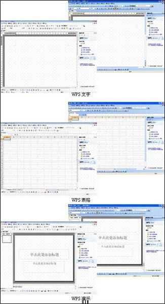 wps office 2007三大组件在windows vista和win xp操作系统下的主界面图片