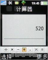 物美价廉索爱轻薄3G直板机K530i评测(13)