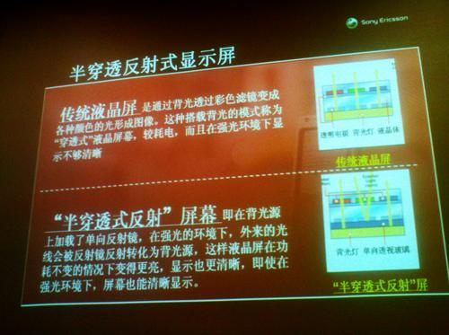 商务旗舰风采索尼爱立信集大成新机P1c详评(3)