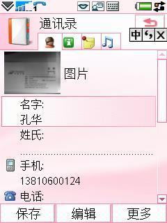 商务旗舰风采索尼爱立信集大成新机P1c详评(8)