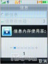 移动宽带手机王摩托镜面3G手机V9评测(8)