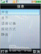 移动宽带手机王摩托镜面3G手机V9评测(5)