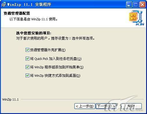 智能高效WinZip11.1简体版体验