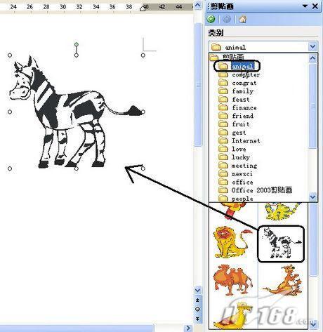 乾坤大挪移为WPS2007添加剪贴画(2)