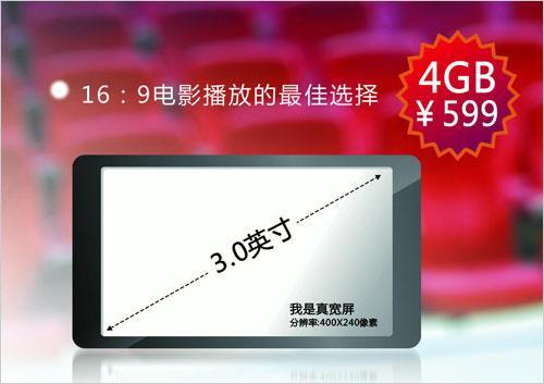 4G仅仅才599元最值得推荐宽屏MP4精选