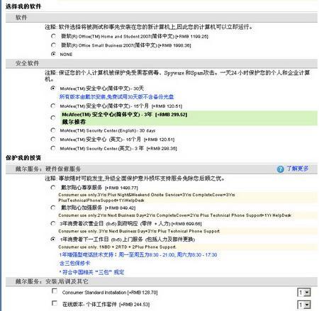 扫清疑惑如何网购戴尔笔记本(2)