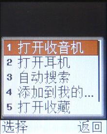 时尚小巧三星FM随身听滑盖机B508评测(5)