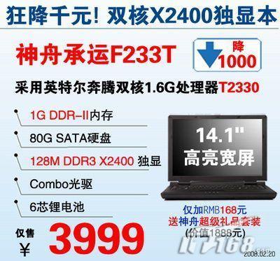 3999配独显神舟F233T本本狂降千元