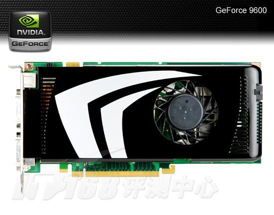 NVIDIA开拓新定位剖释9600GT市场价值