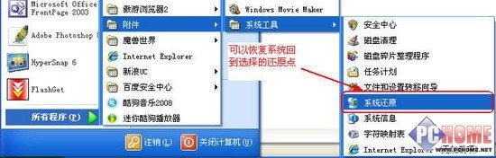 Windows注册表出现故障如何恢复正常