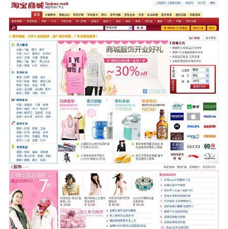 淘宝网B2C平台上线测试