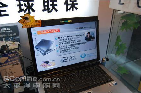 双核高性价比本本华硕X50仅售3999