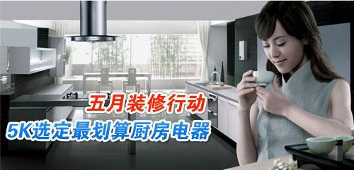 装修指南5000元如何选定划算厨房电器
