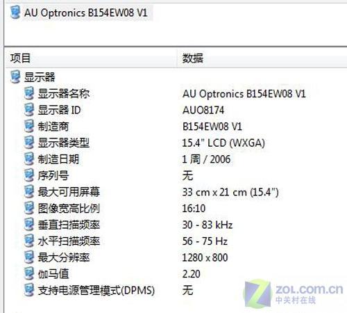 游戏新选择独显迅驰4华硕X55S本评测