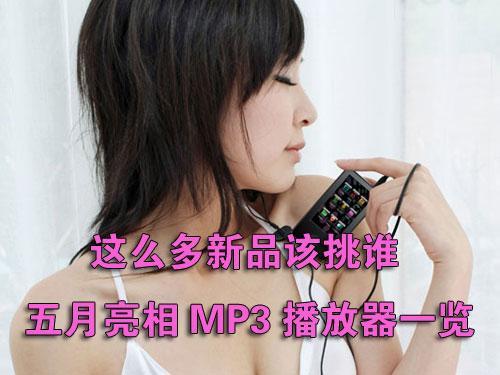 眼花缭乱该选谁五月亮相MP3播放器一览