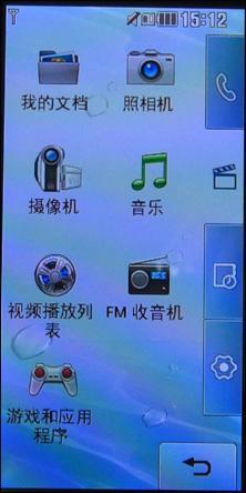 300万像素LG宽屏触摸手机KF700评测(7)