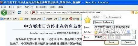 Firefox3.0的四个灵巧功能