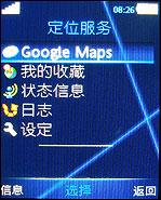 炫酷时尚索爱超薄拍照强机C902评测(6)