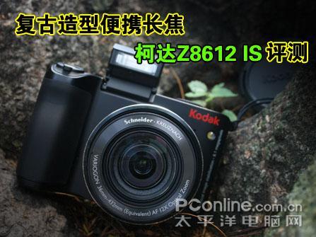 复古造型便携长焦机柯达Z8612IS评测