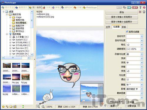 PhotoScape八大绝活堪比光影魔术手(4)