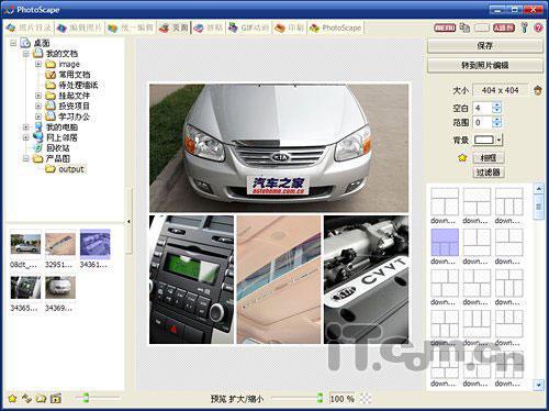 PhotoScape八大绝活堪比光影魔术手(5)