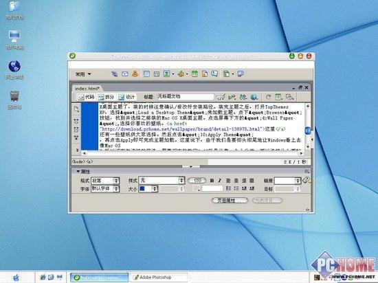 苹果Fans必看Windows华丽变身MACOSX(2)
