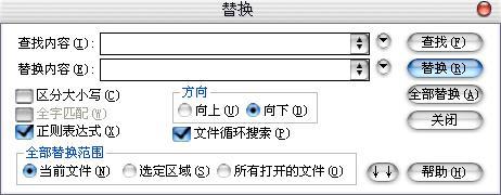 巧用EditPlus表达式删除文档多余空行