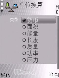 睿智精英诺基亚滑盖商务E66详尽评测(11)