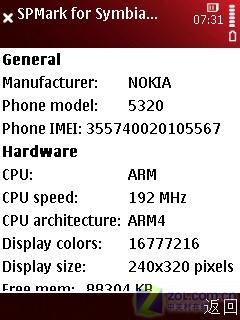 流行先锋诺基亚智能音乐机5320XM评测(6)